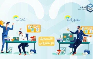مميزات وعيوب التسويق الالكتروني