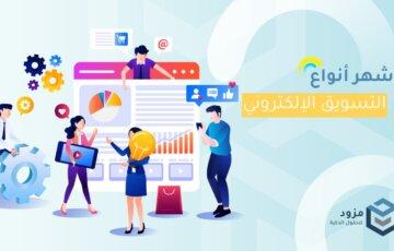 انواع التسويق الالكتروني
