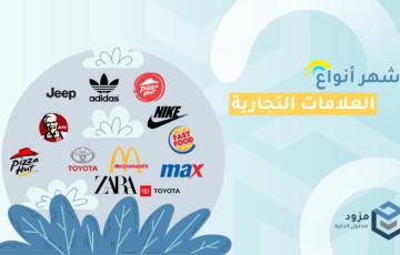 انواع العلامات التجارية