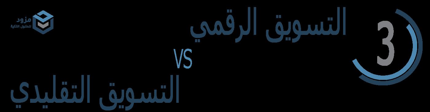 التسويق الرقمي vs التسويق التقليدي