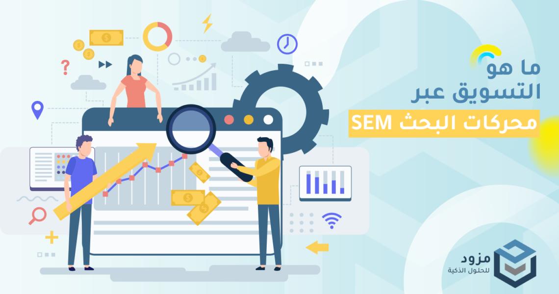 ماهو التسويق عبر محركات البحث