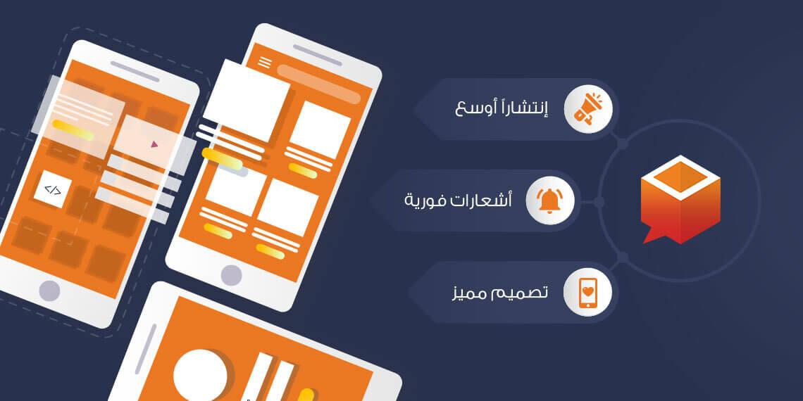 شركات تصميم التطبيقات